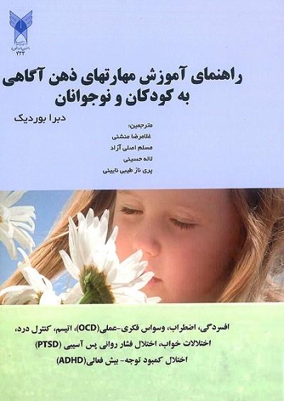 کتاب راهنمای آموزش مهارتهای ذهن آگاهی به کودکان و نوجوانان