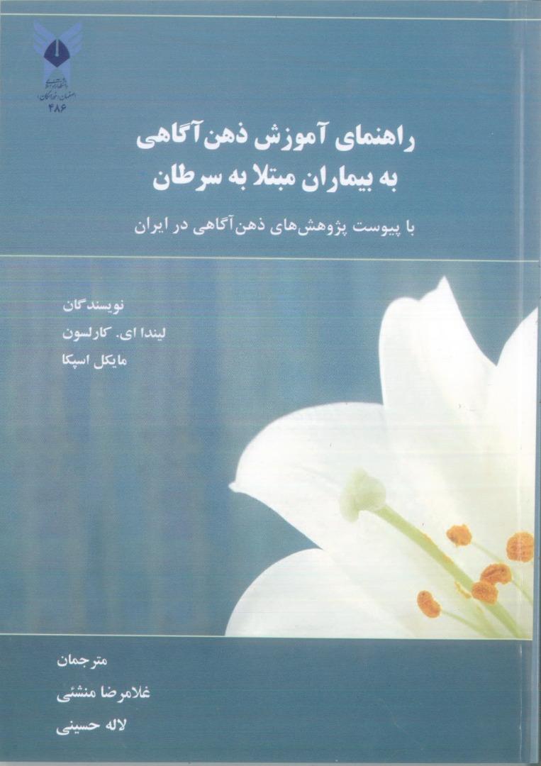 کتاب راهنمای آموزش ذهن آگاهی به بیماران مبتلا به سرطان با پیوست پژوهش های ذهن آگاهی در ایران